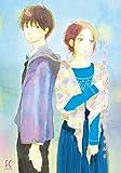 中学聖日記 5 (フィールコミックスFCswing)