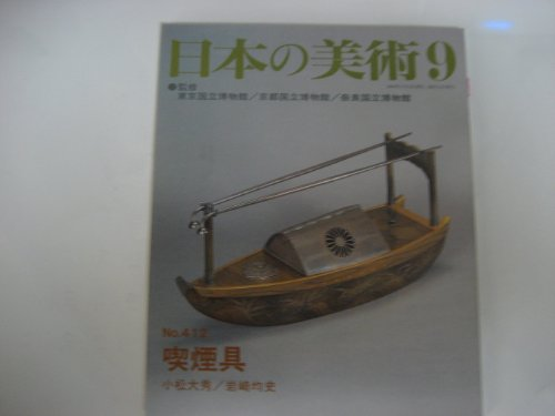 喫煙具 日本の美術 (No.412)の詳細を見る