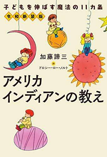 令和新装版 子どもを伸ばす魔法の11カ条 アメリカインディアンの教え (ニッポン放送BOOKS)
