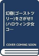 幻樹(ゴーストツリー)をさがせ!! (ハロウィン少女コミック館)