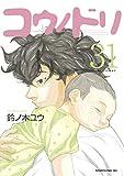コウノドリ(31) (モーニングコミックス)