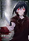 ぼくは悪でいい、おまえを殺せるなら。 (1)