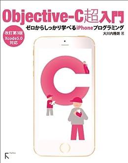 [大川内 隆朗]のObjective-C超入門― ゼロからしっかり学べるiPhoneプログラミング 改訂第3版
