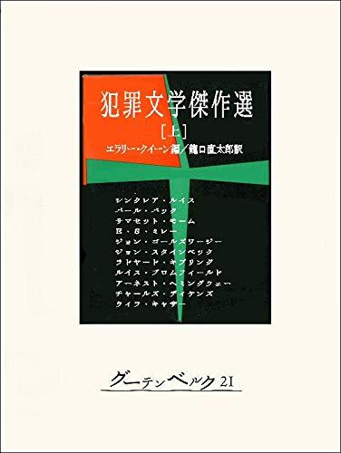 犯罪文学傑作選(上)