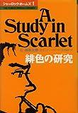 シャーロック・ホームズ (1) (The Kumon manga library)