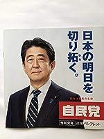 2019 参議院議員選挙 自民党政策パンフレット 安倍晋三 日本の明日を切り拓く。