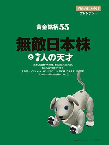 【エッセンス版】「無敵日本株と7人の天才」黄金銘柄55から世界が見える。経済がわかる(プレジデント2021年4/2号)