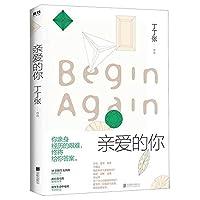 Begin Again (Chinese Edition)