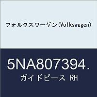 フォルクスワーゲン(Volkswagen) ガイドピース RH 5NA807394.