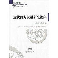 近代西方汉语研究论集