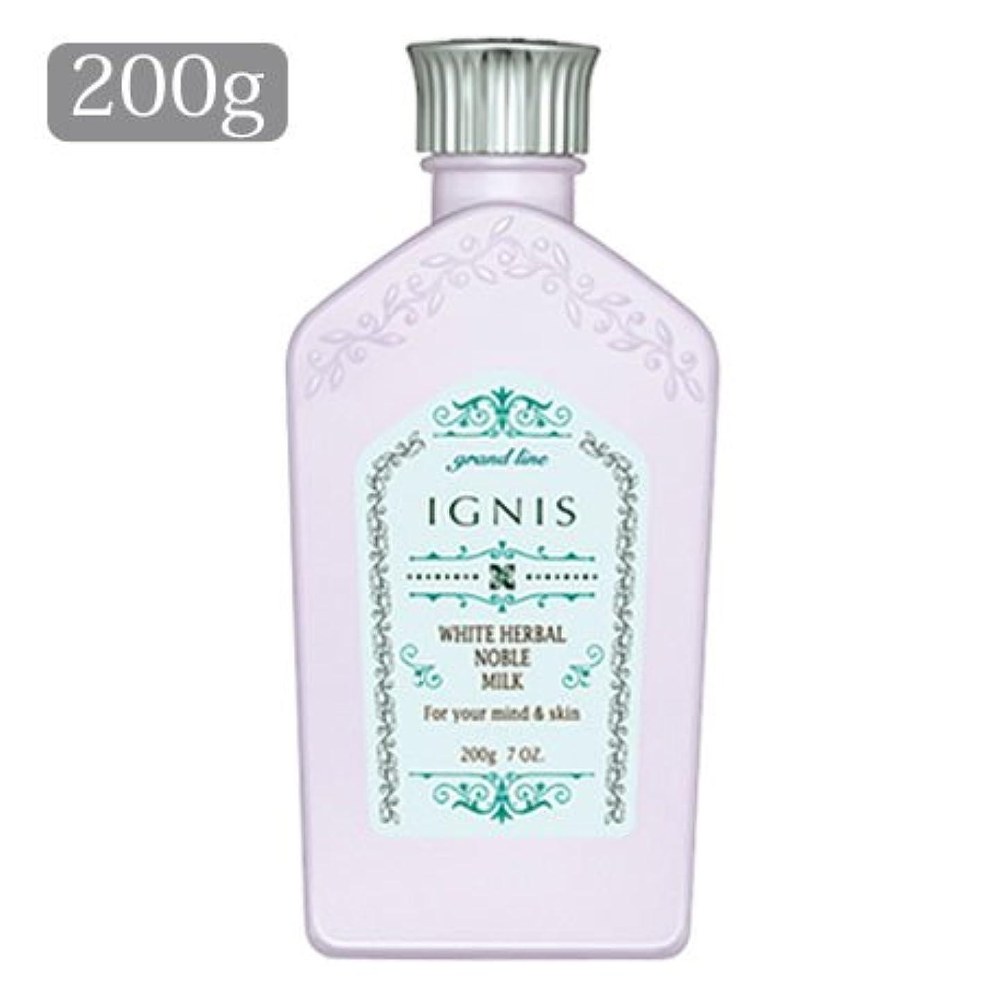 抽出リクルート前提条件イグニス ホワイトハーバル ノーブル ミルク 200g -IGNIS-