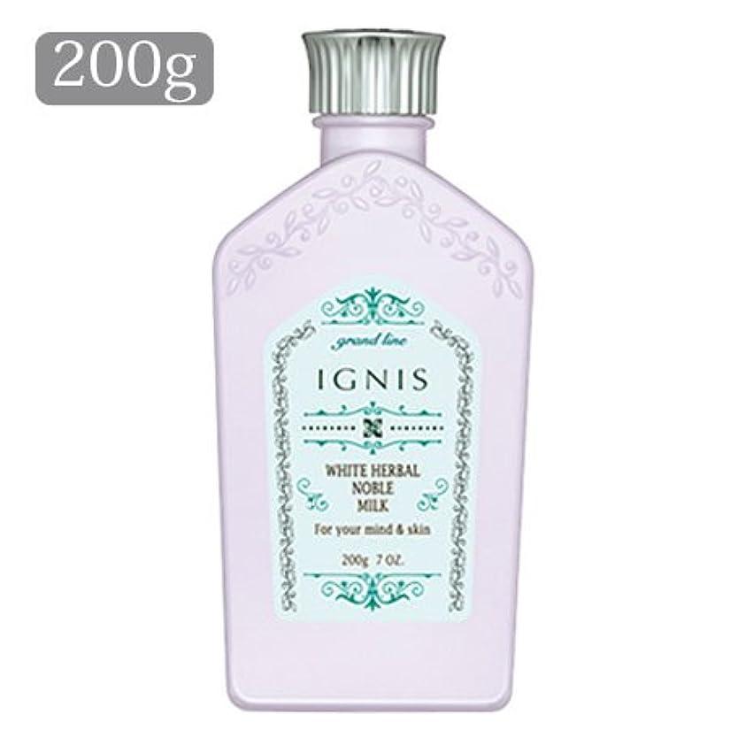 過半数大佐悪のイグニス ホワイトハーバル ノーブル ミルク 200g -IGNIS-