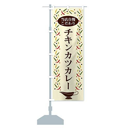 チキンカツカレー のぼり旗 サイズ選べます(ジャンボ90x270cm 左チチ)