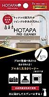 HOTAPA PRO CLEANER 5g×5包【 無添加 天然素材 100% 】 ホタパ