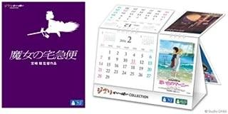 【早期購入特典あり】 魔女の宅急便 [Blu-ray] (ジブリオリジナル卓上カレンダー付)