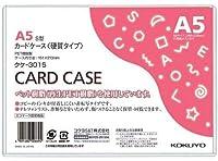 コクヨ カードケース(環境対応)硬質A5 20枚