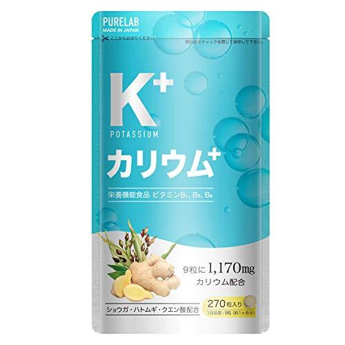 PURELAB カリウムサプリメント カリウム1170㎎ 【栄養機能食品ビタミンB₁ B₂ B₆】ポリフェノール クエン酸 ハトムギ 生姜 日本製