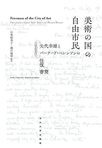 美術の国の自由市民: 矢代幸雄とバーナード・ベレンソンの往復書簡の詳細を見る