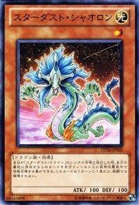 遊戯王カード 【 スターダスト・シャオロン 】 DP10-JP003-N 《デュエリストパック 遊星編3》