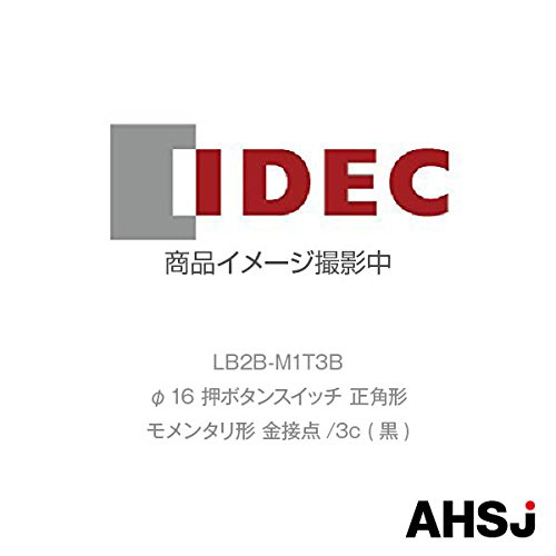 IDEC (アイデック/和泉電機) LB2B-M1T3B φ16 LBシリーズ 押ボタンスイッチ 正角形 モメンタリ形 金接点/3c (黒)