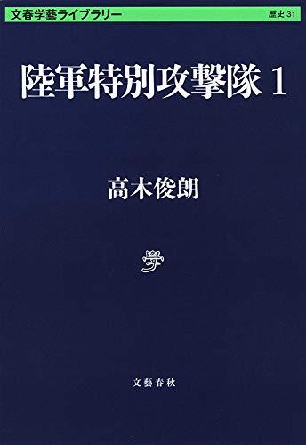 陸軍特別攻撃隊1 (文春学藝ライブラリー)
