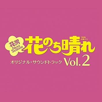 TBS系 火曜ドラマ「花のち晴れ~花男 Next Season~」オリジナル・サウンドトラック Vol.2
