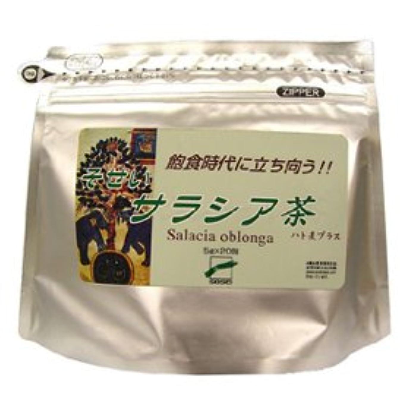 抑制する連隊穿孔するそせい サラシア茶 1袋