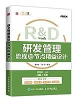 研发管理流程与节点精益设计
