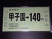 ノート198きっぷのーと 甲子園阪神電鉄 切符ノート 鉄道 高校野球 記念 センバツ