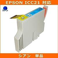 エプソン(EPSON)対応 ICC21 互換インクカートリッジ シアン【単品】JISSO-MARTオリジナル互換インク