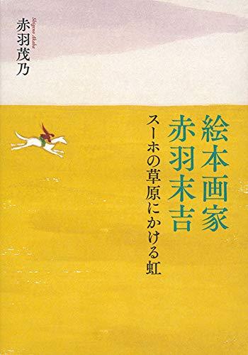 絵本画家 赤羽末吉 スーホの草原にかける虹 (福音館の単行本)