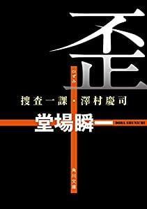 「捜査一課・澤村慶司」シリーズ 2巻 表紙画像