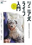 シニア犬ライフ入門 (エイムック 4578)