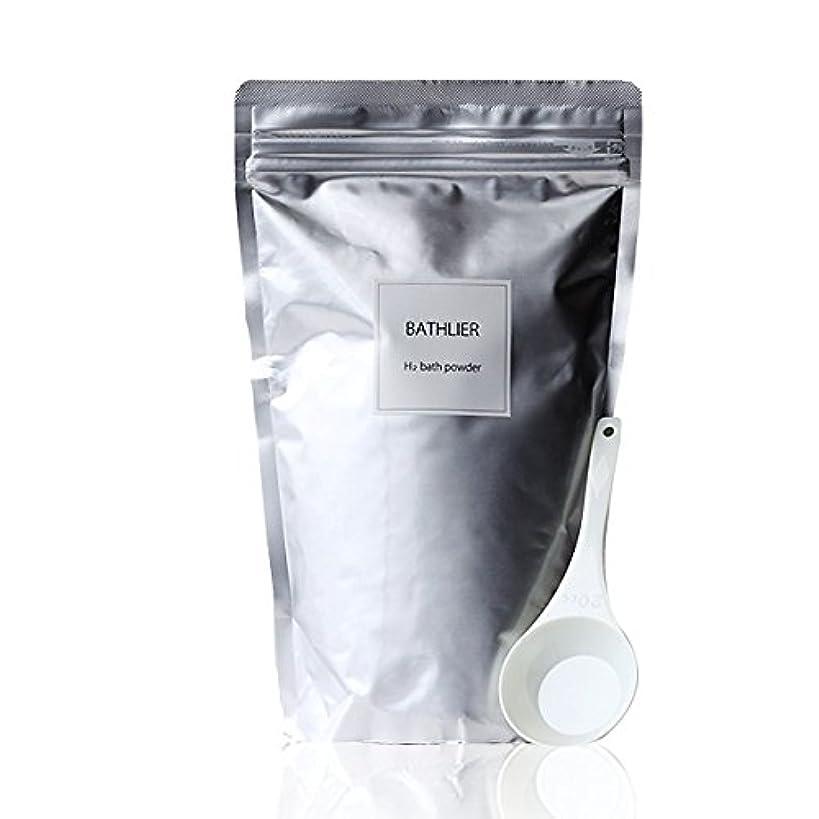 入浴剤 水素「BATHLIER H2 bath powder」RDモイストバスパウダー(1kg)
