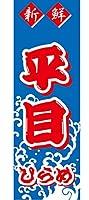 『60cm×180cm(ほつれ防止加工)』お店やイベントに! のぼり のぼり旗 新鮮 平目 ひらめ