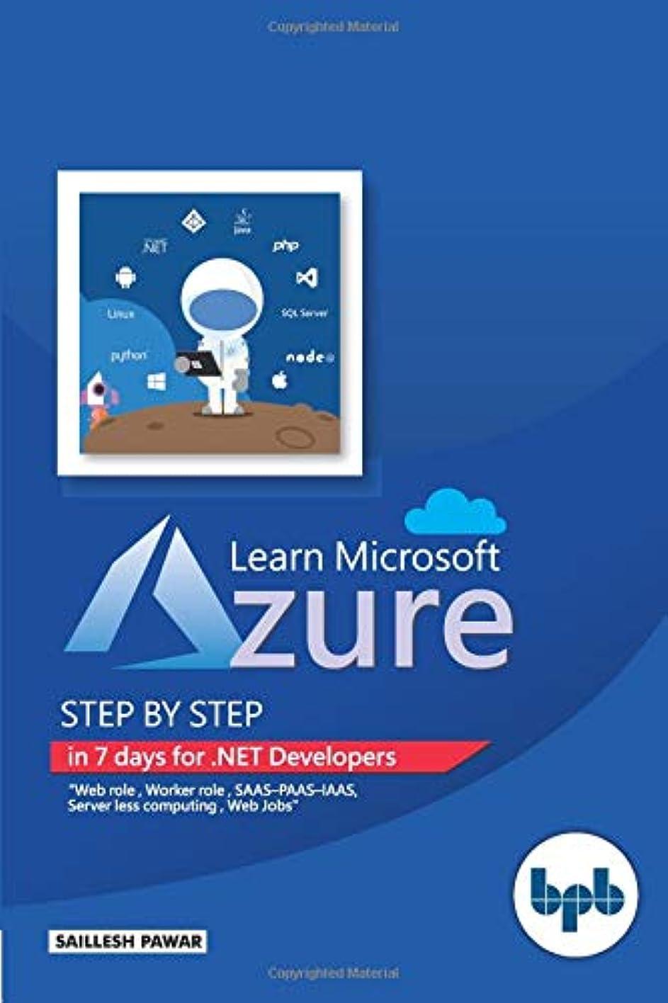 アパート制約たるみLearn Microsoft Azure: Step by step in 7 days for .NET Developers