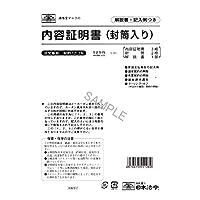日本法令 契約 12-2N 内容証明書 2個セット