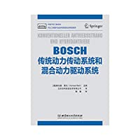 BOSCH traditional powertrain and hybrid drive systems(Chinese Edition)