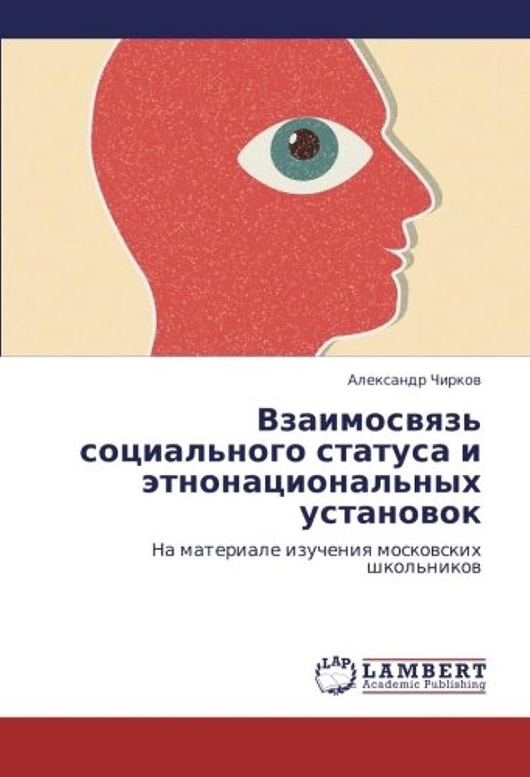 大声で絵キリストVzaimosvyaz' Sotsial'nogo Statusa I Etnonatsional'nykh Ustanovok