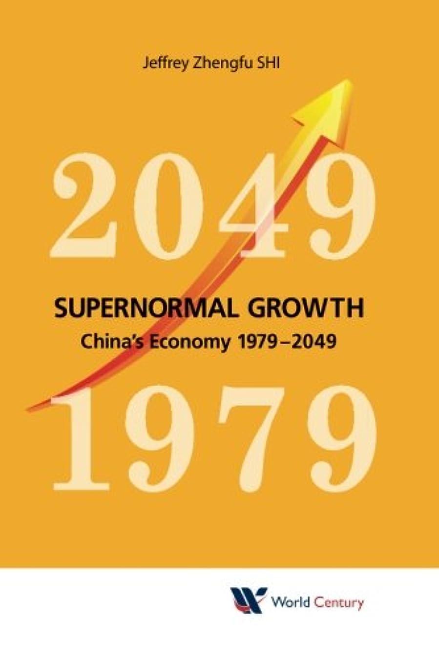 マウントバンクいじめっ子フレームワークSupernormal Growth: China's Economy 1979-2049