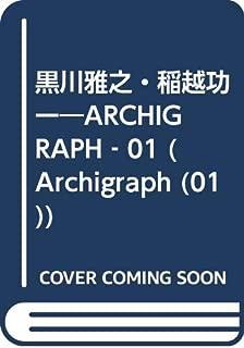 黒川雅之・稲越功一―ARCHIGRAPH‐01 (Archigraph (01))