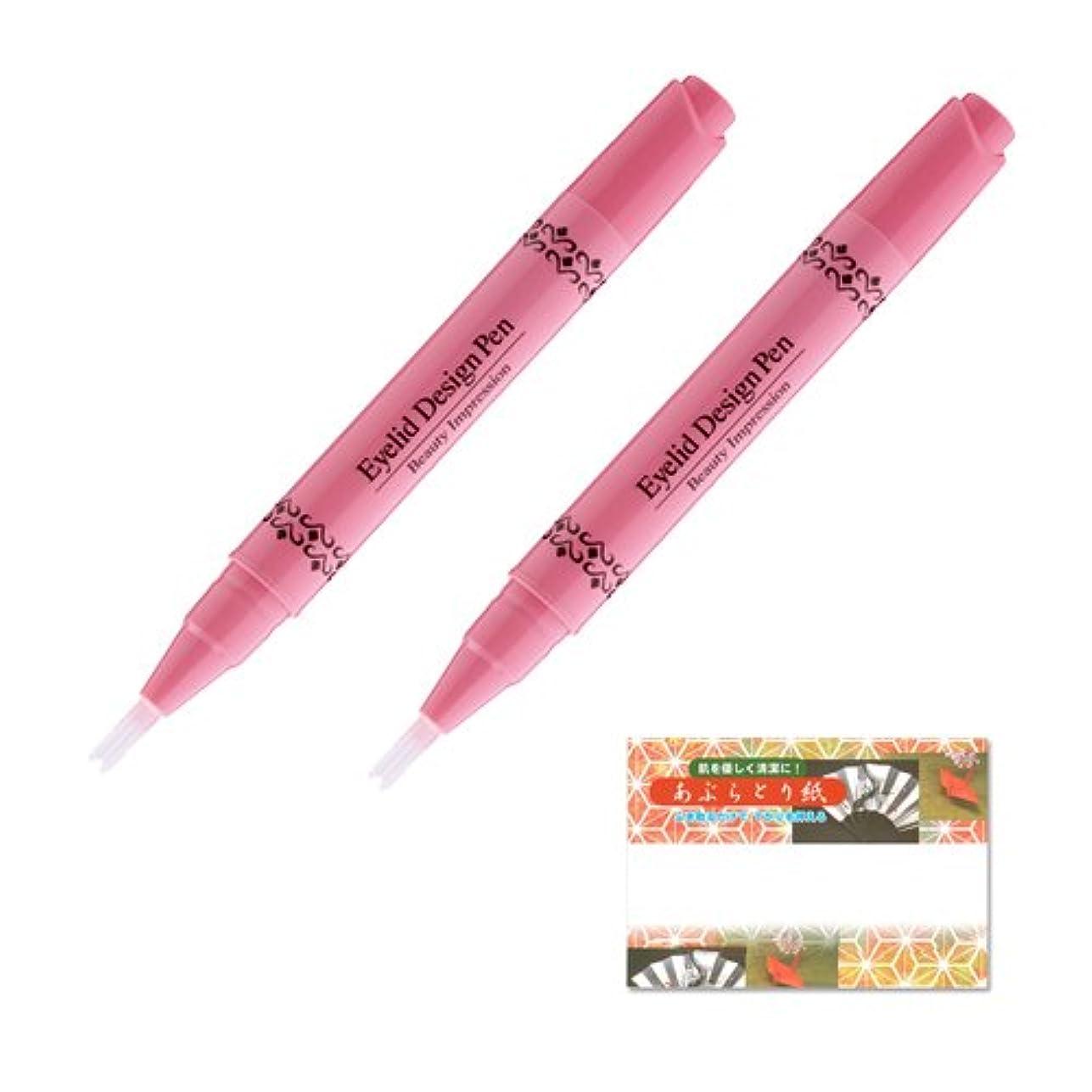 インキュバス船形ドラマBeauty Impression アイリッドデザインペン 2ml (二重まぶた形成化粧品) ×2組 油取り紙のセット