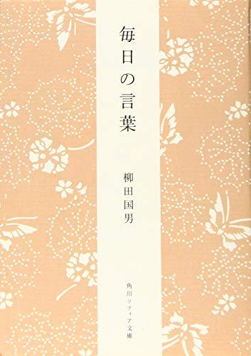 毎日の言葉 (角川ソフィア文庫)の詳細を見る