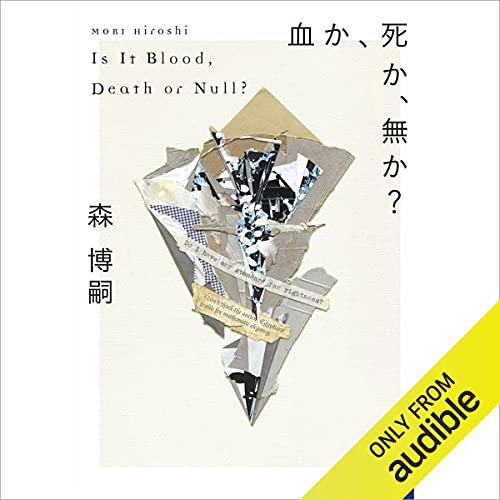 『血か、死か、無か? Is It Blood, Death or Null?』のカバーアート