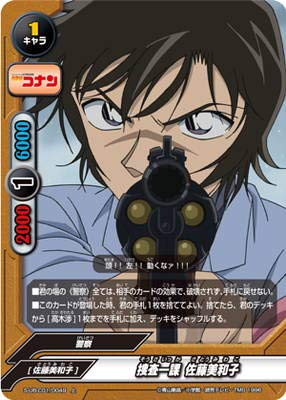 バディファイト/S-UB-C01-0049 捜査一課 佐藤美和子【上】