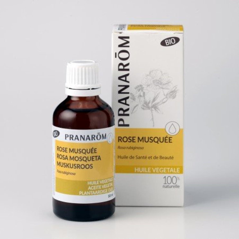 感動する統計気配りのあるローズヒップ油(植物油)/プラナロム