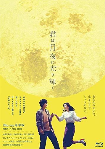 君は月夜に光り輝く Blu-ray豪華版 - 永野芽郁, 北村匠海, 月川 翔