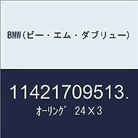 BMW(ビー・エム・ダブリュー) オーリング 24X3 11421709513.