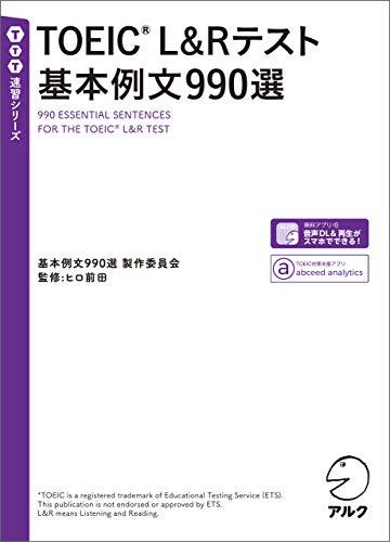 [音声DL付]TOEIC(R) L&Rテスト 基本例文990選 TTT速習シリーズ