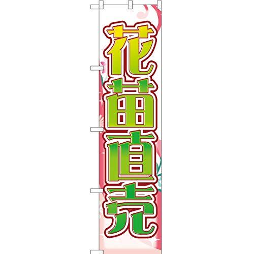 のぼり旗 花苗直売 No.YNS-1983 (三巻縫製 補強済み)